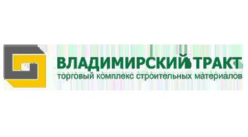 Владимировсий тракт